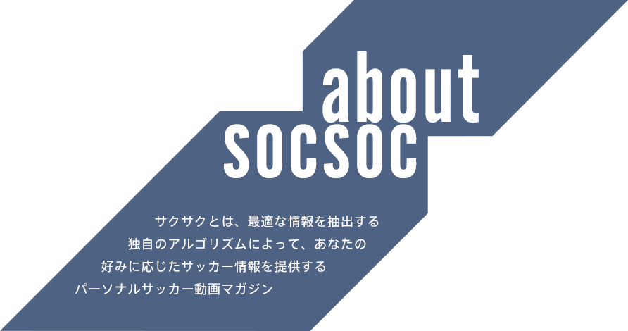 about socsoc